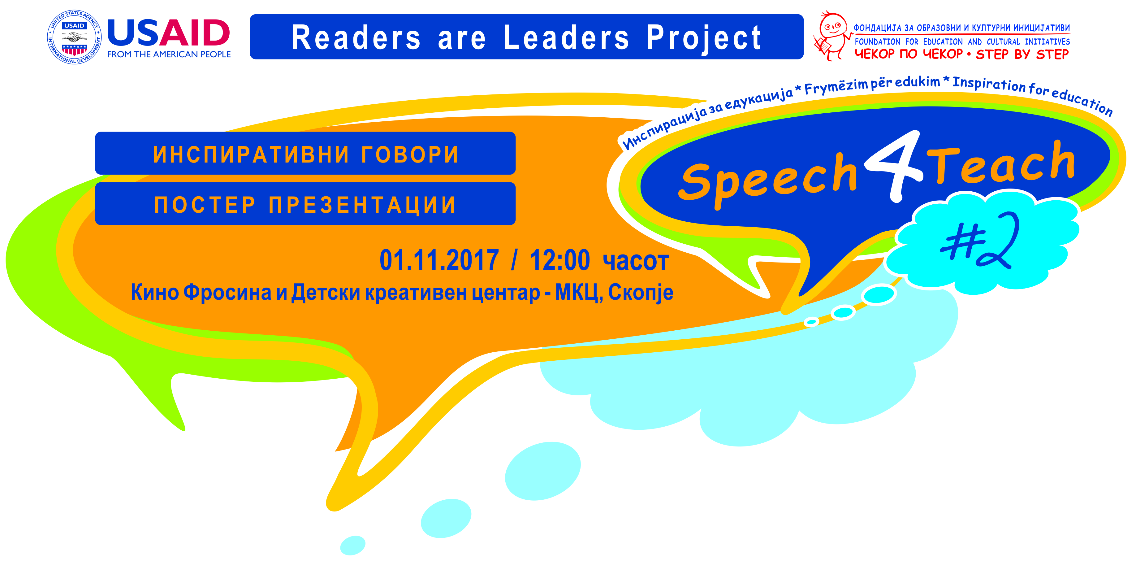Speech4Teach2017